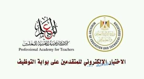"""إجراءات الاختبار الإلكتروني للمتقدمين لوظائف المعلمين الجدد """"مسابقة الـ 120 الف معلم"""" 01306"""