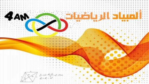 للطلاب المتفوقين في كل المراحل.. حقائب وكتب وملفات أولمبياد الرياضيات 01307