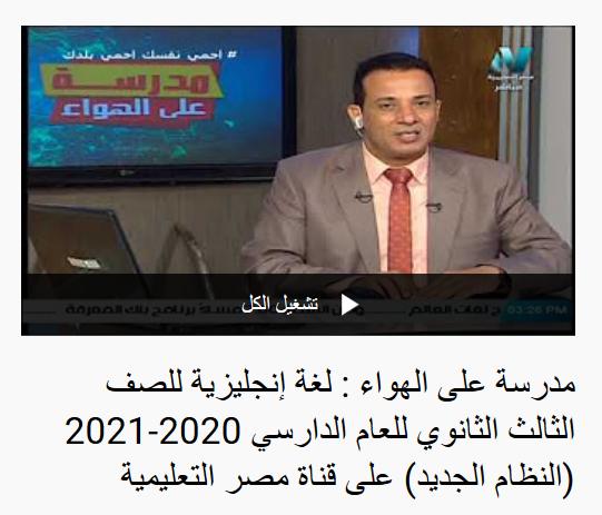 شرح لغة انجليزية الصف الثالث الثانوي 2021 (النظام الجديد) مدرسة على الهواء 0131