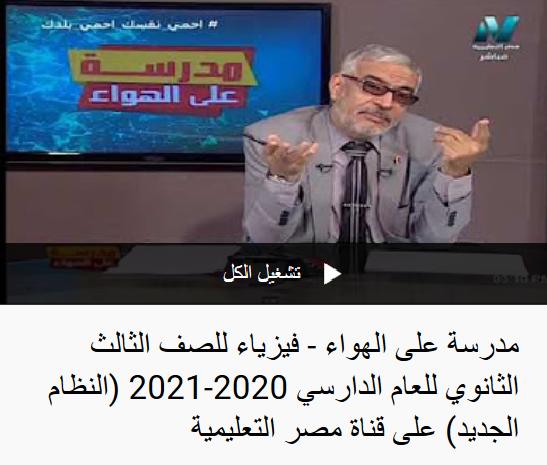 شرح فيزياء الصف الثالث الثانوي 2021 (النظام الجديد) مدرسة على الهواء 0132