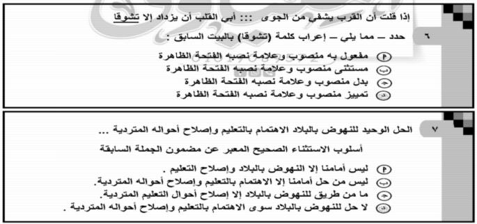 لغة عربية: نموذج امتحان مارس للصف الاول الثانوي ترم ثاني 2020 أ/ سعد المنياوي 01328