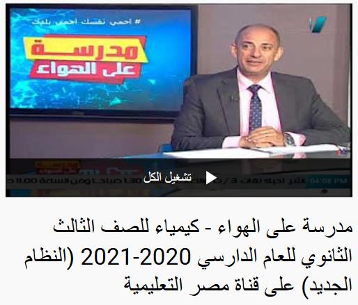 شرح كيمياء الصف الثالث الثانوي 2021 (النظام الجديد) مدرسة على الهواء 0133