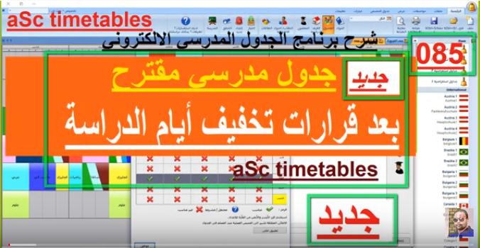 طريقة عمل الجدول المدرسي الجديد بعد تخفيف أيام الدراسة ببرنامج الجدول المدرسي الالكتروني aSc timetables  0134