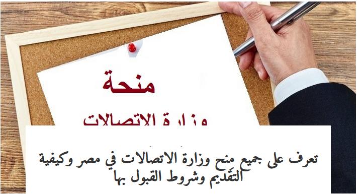 مِنح وزارة الاتصالات وكيفية التقديم لها وشروط القبول بها والأوراق والمستندات المطلوبة لذلك 0135