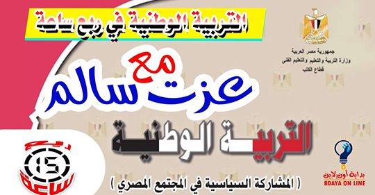 مراجعة التربية الوطنية للثانوية العامة في ربع ساعة فيديو لمستر/ عزت سالم 01353