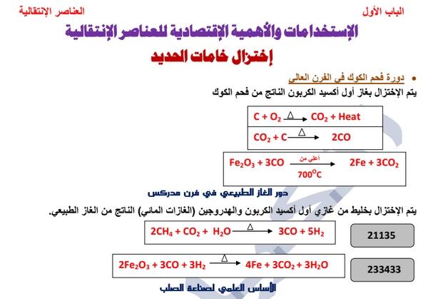مراجعة ليلة امتحان كيمياء الثانوية العامة أ/ عبد الحميد الكيلانى 01373