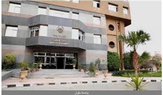 إجراءات الكشف الطبى للطلاب الجدد بجامعة حلوان ..تعرف عليها 0139