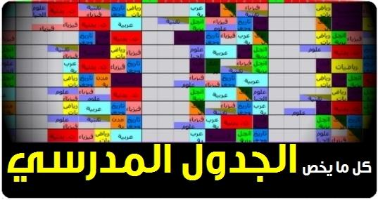 كل ما يخص الجدول المدرسي..  تعليمات الجدول + برنامج عمل الجدول + حل مشاكل توزيع حصص المعلمين 0140