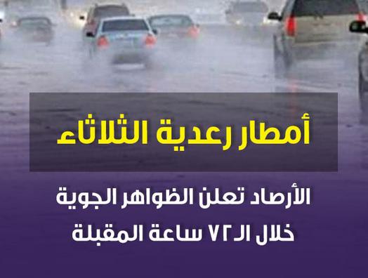 أمطار رعدية الثلاثاء.. الأرصاد تعلن الظواهر الجوية خلال الـ72 المقبلة 01411
