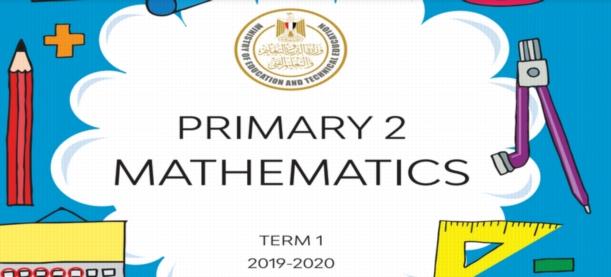 """تحميل كتاب الرياضيات باللغة الانجليزية """"Math"""" للصف الثاني الابتدائي ترم أول 2020 pdf 01415"""