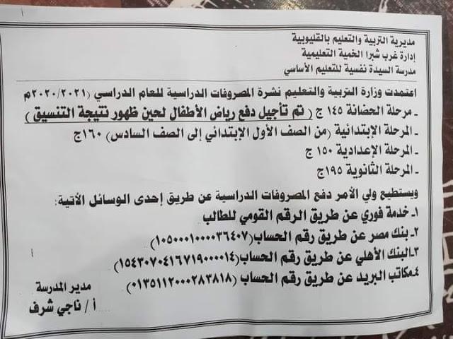 """مدارس تعلن قيمة مصروفات العام الدراسي 2020 / 2021 """"جميع المراحل """" 01425"""