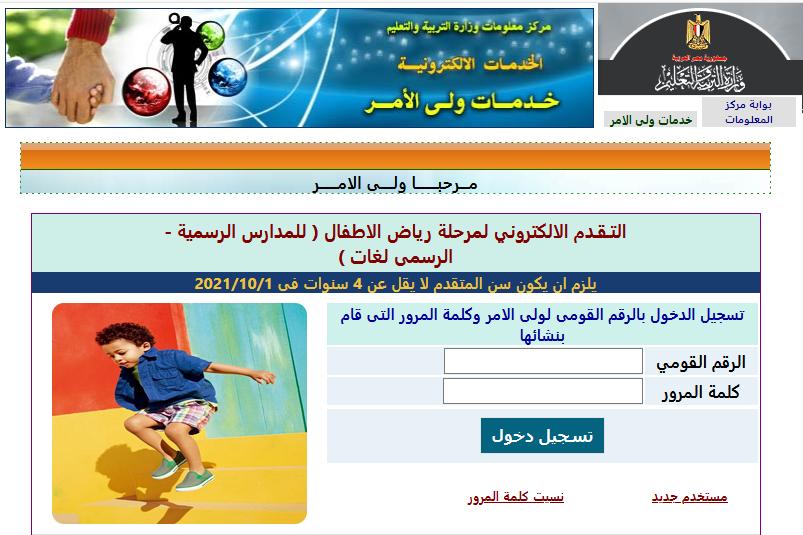 رابط  التقديم الالكتروني لمرحلة رياض الاطفال ( للمدارس الرسمية - الرسمى لغات )  0150