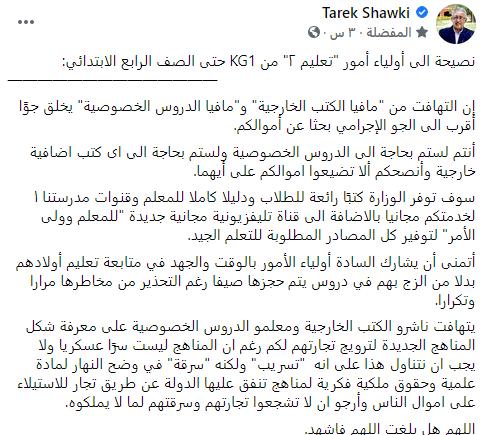 وزير التعليم يوجه رساله لأولياء أمور الطلاب من KG1 حتي الصف الرابع 0151