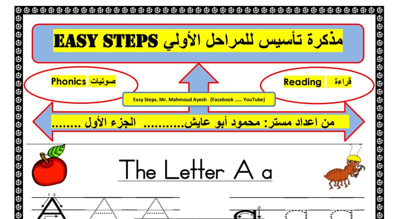لغة انجليزية | كورس تأسيس لطلاب المرحلة الأولي من خمس أجزاء لمستر محمود عايش  0153