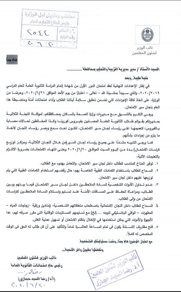 منشور التعليمات لرؤساء لجان امتحانات الثانوية العامة في ظل ظروف جائحة كورونا 01610