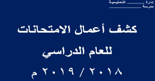 تحميل كشوف أعمال الكنترول  للعام الدراسي 2018 / 2019 وورد  0169