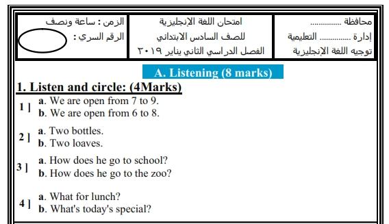 نماذج امتحانات اللغة الانجليزية للصفوف الابتدائية ترم أول مواصفات جديدة 2019 بتوزيع الدرجات ونماذج الاجابة والاستماع 02013