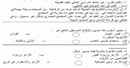 بوكلت المراجعة الأولى في اللغة العربية لصف الثالث الثانوى 2019 أ/ محمد العفيفي 02102