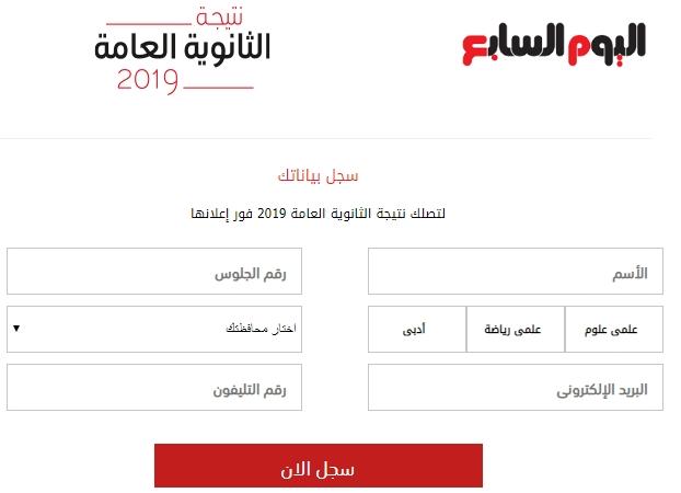 نتيجة الثانويه العامه 2019 على اليوم السابع 021112