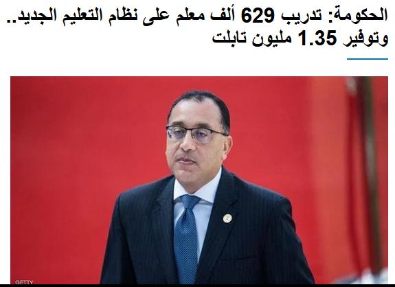 الحكومة: تدريب 629 ألف معلم على نظام التعليم الجديد وتوفير 1.35 مليون جهاز تابلت 02112