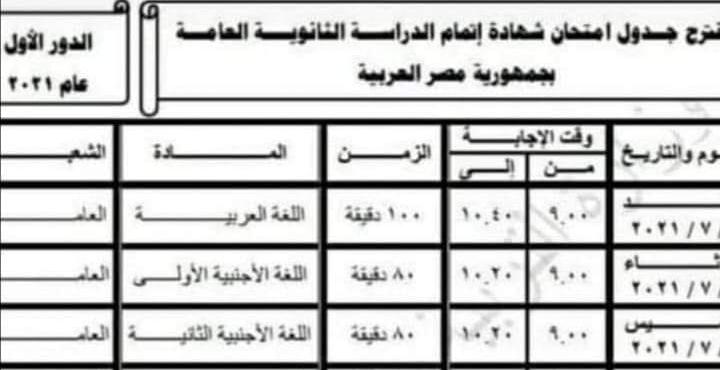 جدول امتحانات الثانوية العامة 2021 الرسمي النهائي 02129