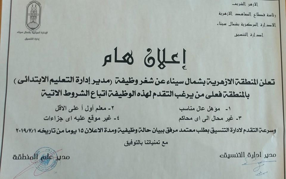 مطلوب مدير لإدارة التعليم الابتدائي بمنطقة شمال سيناء.. التقديم متاح حتى 15 يوليو 02130
