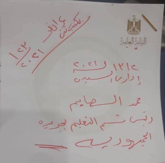 """بلاغ ضد الصايم ..بسبب مقال """"أنا حمار يا وزير التربية والتعليم"""" 021310"""