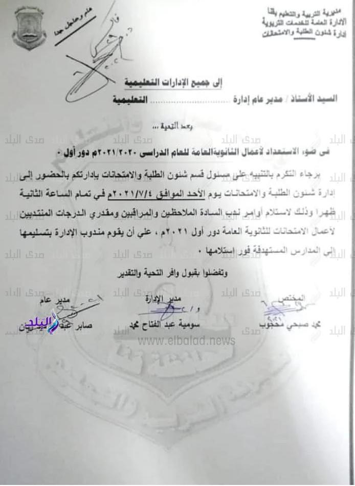 الاعتذارعن امتحانات الثانوية العامة 2021 02134