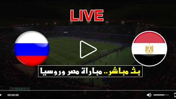 مباراة مصر وروسيا 0215