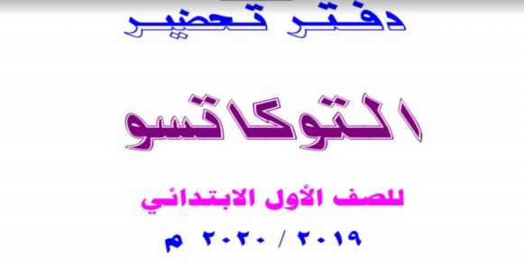 دفتر تحضير التوكاتسو للصف الآول الابتدائي أ/ رمضان فتحى  02151
