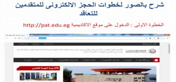 """خطوات الحجز الالكتروني لاختبار المعلمين المتقدمين لوظائف التعليم الجديدة """"شرح بالصور"""" 02167"""