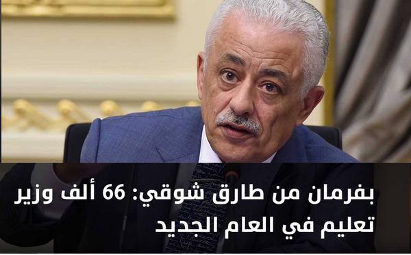 طارق شوقي يمنح 66 ألف مدير مدرسة صلاحيات وزير تعليم في العام الدراسي الجديد 0219