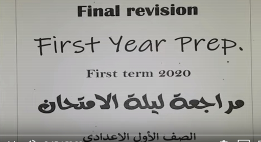 مراجعة ليلة الامتحان انجليزي الصف الاول الاعدادي ترم أول 2020 + كتابة براجراف من 80 كلمة بطريقة سهلة جدا + مقدمة وخاتمة البراجراف  02196