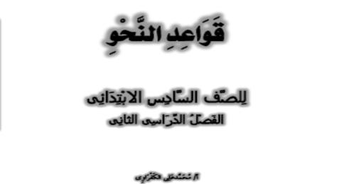مذكرة النحو للصف السادس الابتدائي الترم الثاني 2020 أ/ محمد على 02199