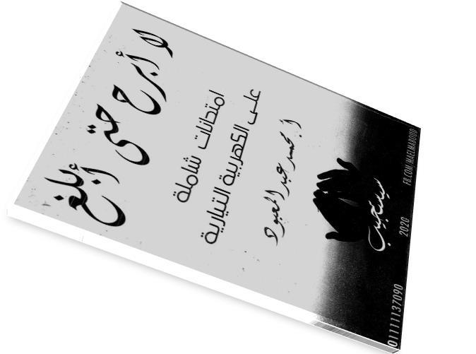 فيزياء ثالثة ثانوي.. مذكرة امتحانات شاملة على الكهربية التيارية بالاجابات مستر/ محمد عبدالمعبود 02208