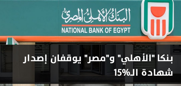 عاجل|  وقف إصدار شهادات الاستثمار ذات عائد الـ15% 0221