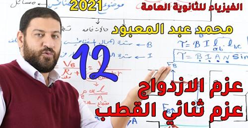 مراجعة  فيزياء الثانوية العامة نظام جديد | عزم الازدواج وعزم ثنائي القطب مستر محمد عبد المعبود 022101