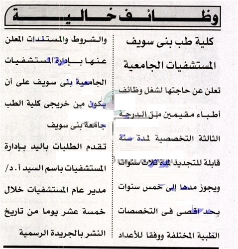 اعلان | جامعة بني سويف تعلن عن وظائف خالية 022105