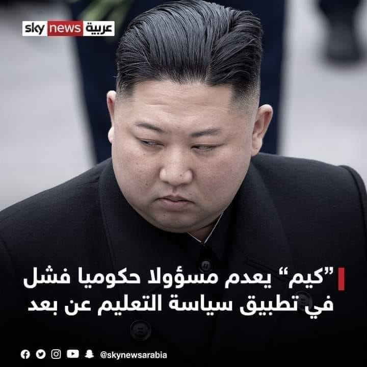 إعدام مسئول حكومي بارز بكوريا الشمالية لفشله في تنفيذ قوانين التعليم عن بعد 022112