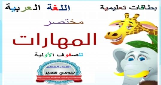 أقوى البطاقات التعليمية.. مختصر مهارات اللغة العربية للصفوف الأولية مستر بيومي سمير 02212