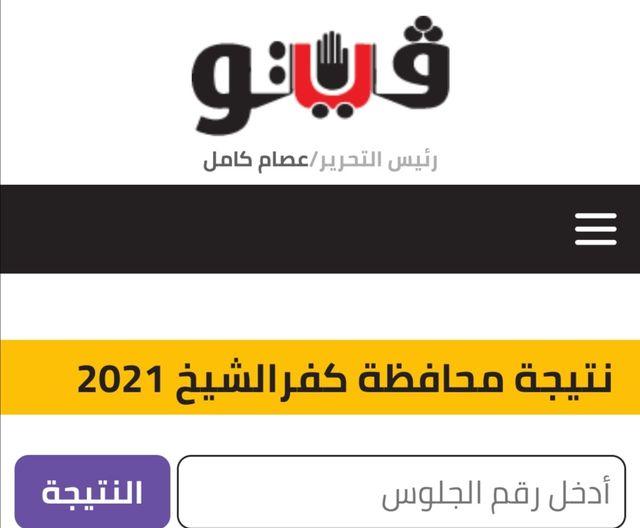 نتيجة الشهادة الإعدادية 2021 في محافظات مصر - صفحة 2 022126