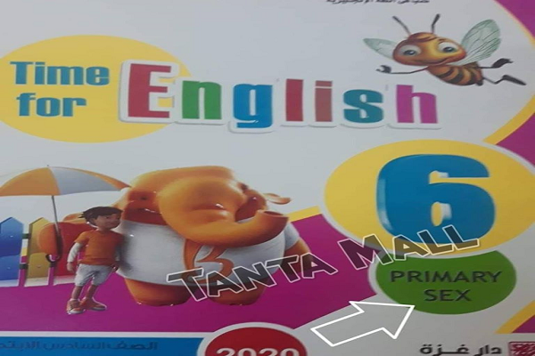 وزير التعليم يكشف حقيقة وجود عبارات جنسية على غلاف كتاب لغة انجليزية 6 ابتدائي  02213