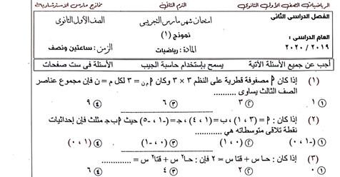 امتحان رياضيات تجريبي لاولي ثانوي ترم ثاني+ الحل 02214