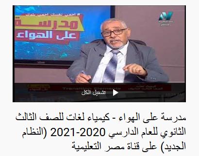 شرح كيمياء لغات للصف الثالث الثانوي 2020-2021 (النظام الجديد) على قناة مصر التعليمية 0222