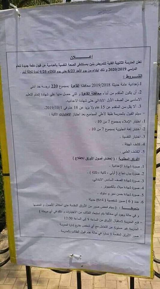 قواعد القبول بمدارس التمريض بعد الإعدادية بالقاهرة 022211