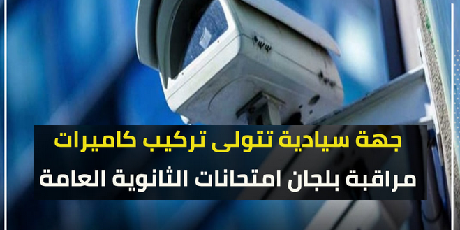 جهة سيادية تتولى تركيب كاميرات مراقبة بلجان امتحانات الثانوية العامة 022211