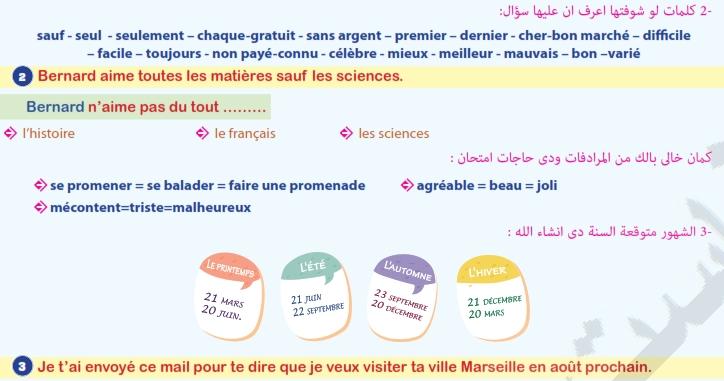 مراجعة اللغة الفرنسية للثانوية العامة في 4 ورقات مسيو شادى محمد  022214