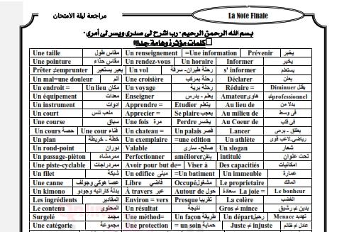 مراجعة ليلة امتحان اللغة الفرنسية للثانوية العامة مسيو محمد فايز 022216