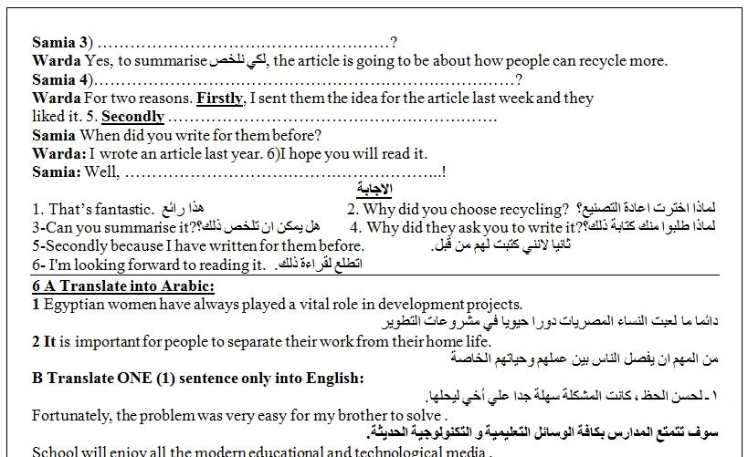 انجلش 3 ثانوي.. اقوي مراجعة لتمارين كتاب التدريبات WB+كلمات ترجمة (احداث جارية)+موضوعات هامة مستر هاني فاضل 02222