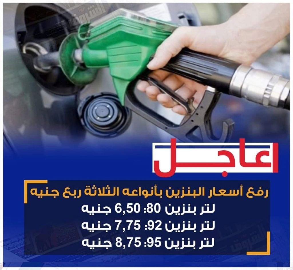 الأسعار الجديدة لبنزين 80 و92 و95  022231